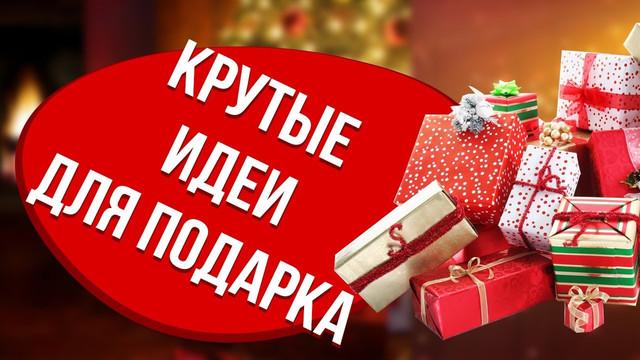 Подарки и товары к Новому году