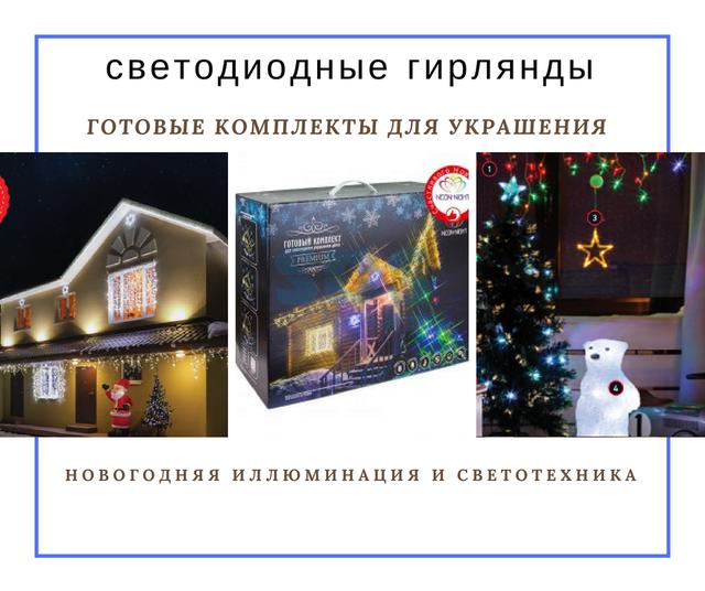 Готовые комплекты иллюминации для новогоднего украшения