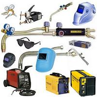 Сварочное оборудование и материалы