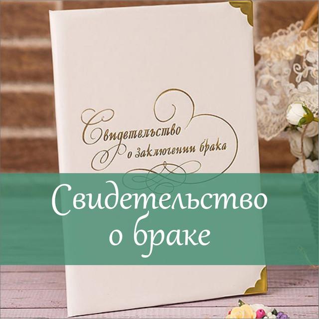 Обложки на свидетельство о браке