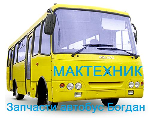 Запчасти к автобусам Богдан, Радимич, Isuzu